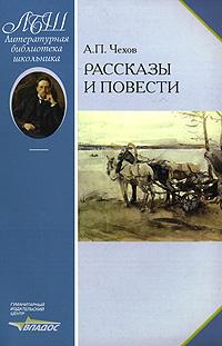 А. П. Чехов. Рассказы и повести
