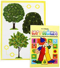 Играйка 1. Восемь игр для развития речи дошкольников