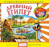 Древний Египет (аудиокнига CD)