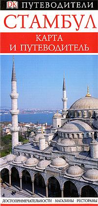 Стамбул. Карта и путеводитель.