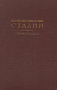 Иосиф Виссарионович Сталин. Краткая биография