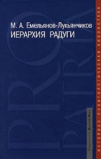 Zakazat.ru: Иерархия радуги. М. А. Емельянов-Лукьянчиков