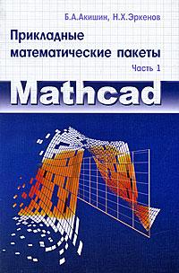 Прикладные математические пакеты. Часть 1. MathCAD