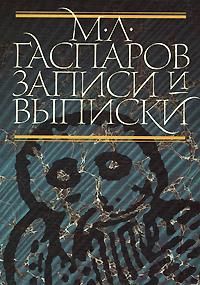 М. Л. Гаспаров. Записи и выписки