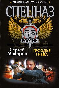 Спецназ ФСБ. Гроздья гнева