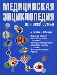 Медицинская энциклопедия для всей семьи ( 978-5-17-054086-0, 978-5-271-21315-1 )