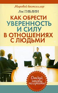 Как обрести уверенность и силу в отношениях с людьми