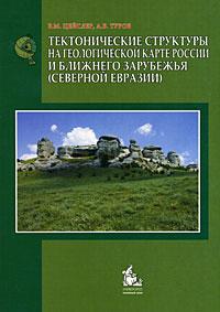 Тектонические структуры на геологической карте России и ближнего зарубежья (Северной Евразии)