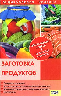 Заготовка продуктов