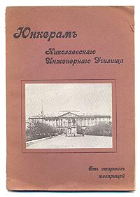 Юнкерам Николаевского инженерного училища от старших товарищей