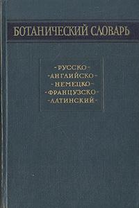 Ботанический словарь. Русско-английско-немецко-французско-латинский