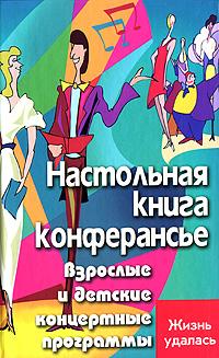 Настольная книга конферансье. Взрослые и детские концертные программы