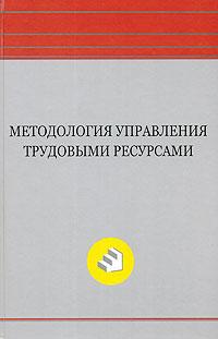 Методология управления трудовыми ресурсами