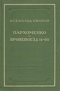 Пархоменко. Бронепоезд 14-69