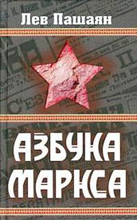 Азбука Маркса
