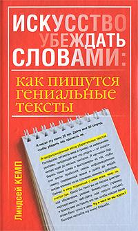 Искусство убеждать словами. Как пишутся гениальные тексты ( 978-985-15-0513-1, 978- 0-7136-7849-9 )