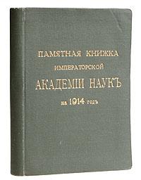 Памятная книжка императорской Академии Наук на 1914 год