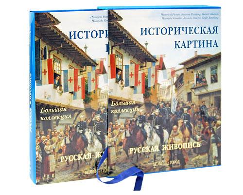 Историческая картина. Русская живопись (эксклюзивное подарочное издание)