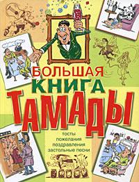 Большая книга тамады