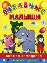 Забавные малыши. Книжка-самоделка. Для детей от 2 до 7 лет12296407На страницах этой книжки малыш встретится с забавными зверюшками, а папы и мамы узнают, как научить ребенка раскрашивать, рисовать и делать аппликации. РАСКРАСКА от 2 до 3 лет Создайте вместе с малышом его первый шедевр. Он с удовольствием будет рисовать каракули, ожидая вашей похвалы: в этом возрасте юному художнику важен сам процесс рисования, а не результат. РИСУНОК от 3 до 5 лет Малыш под вашим руководством научится рисовать, выполняя ряд последовательных действий и самостоятельно выбирая изобразительные материалы (фломастеры, карандаши, мелки). СМЕШАННАЯ ТЕХНИКА от 5 до 7 лет Дошкольникам старшего возраста нравится рисовать сюжетные картинки. В предложенном задании сочетаются рисунок, живопись и аппликация. Ваш малыш научится планировать свои действия, подбирать соответствующие замыслу материалы, составлять композицию.