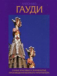 Антонио Гауди. Самые красивые и знаменитые произведения великого архитектора