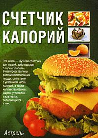 Счетчик калорий ( 978-5-17-047597-1, 978-5-271-18395-9, 3-7742-2136-7 )