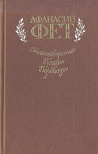 Афанасий Фет. Стихотворения. Поэмы. Переводы