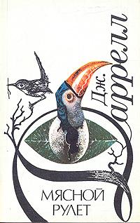 Мясной рулет12296407Известный английский писатель-зоолог, посвятивший жизнь охране редких видов животных, делится впечатлениями, полученными в первые годы его путешествий по Западной Африке и Южной Америке. Он рассказывает о среде обитания животных, об особенностях их поведения: брачных играх, постройках-жилищах, охоте, заботе о потомстве и т. д. Все свои наблюдения автор проводил, используя помощь местного населения, с которым у него складывались самые дружеские отношения. Тонкий юмор, любовь к природе, добрые отношения с людьми проходят красной нитью через все рассказы автора.