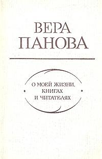 Вера Панова. О моей жизни, книгах и читателях