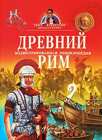Древний Рим. Иллюстрированная энциклопедия
