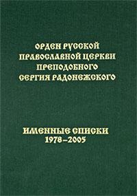 Орден Русской Православной Церкви преподобного Сергия Радонежского. Именные Списки 1978-2005