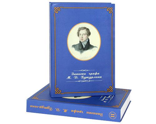 Записки графа М. Д. Бутурлина (комплект из 2 книг)