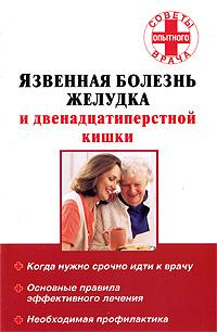 Язвенная болезнь желудка и двенадцатиперстной кишки ( 978-5-17-057498-8, 978-5-226-00810-8 )