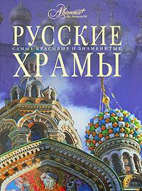 Русские храмы ( 978-5-98986-205-4, 978-5-271-21285-7 )