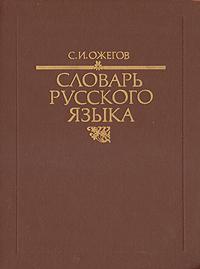 Zakazat.ru Словарь русского языка. С. И. Ожегов
