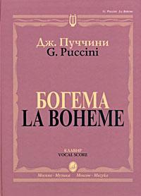 Дж. Пуччини. Богема. Опера в четырех действиях. Клавир / G. Puccini: La Boheme: Opera in Four Acts: Vocal Score