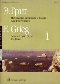 Э. Григ. Избранные лирические пьесы для фортепиано. Выпуск 1