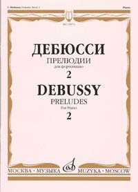 Дебюсси. Прелюдии для фортепиано. Тетрадь 2