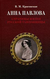Анна Павлова. Страницы жизни русской танцовщицы