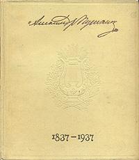 Даты жизни и творчества Александра Сергеевича Пушкина