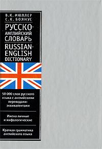 Русско-английский словарь / Russian-English Dictionary ( 978-5-17-014802-8, 978-5-271-04314-7, 978-985-16-0056-0 )