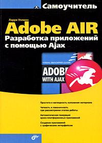 Самоучитель Adobe AIR. Разработка приложений с помощью Ajax. Ларри Уллман