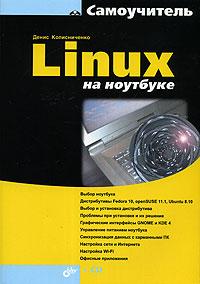 Linux на ноутбуке (+ DVD-ROM)