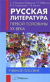 Русская литература первой половины XX века