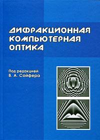 Дифракционная компьютерная оптика