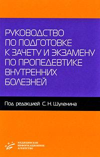 Руководство по подготовке к зачету и экзамену по пропедевтике внутренних болезней