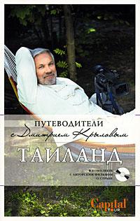 Таиланд (+ DVD-диск). Крылов Д., Шигапов А.