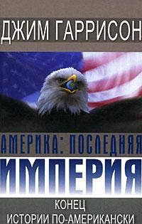 Америка. Последняя империя