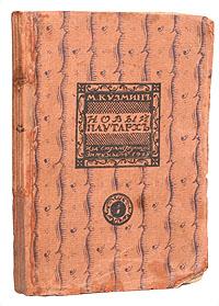 Новый Плутарх8078-9_голубойПрижизненное издание. C иллюстрациями М.В.Добужинского.<br> Петроград, 1919 год. Издательство Странствующий энтузиаст. <br> Оригинальная обложка. Сохранность хорошая, легкие временные пятна. <br> Книга Чудесная жизнь Иосифа Бальзамо, графа Калиостро должна была стать частью задуманной, но не осуществленной М.А.Кузминым серии исторических монографий Новый Плутарх. В ней повествуется о жизни и приключениях графа Калиостро, авантюриста и гипнотезера, выдававшего себя за волшебника и мага.