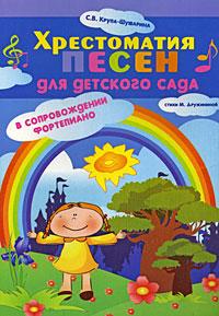 Хрестоматия песен для детского сада в сопровождении фортепиано
